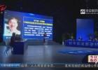 电视问政栏目 《人大代表替你问》第二期在市广播电视台演播大厅录制完成