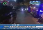 男子酒后阻礙民警執法 被拘留三日