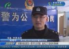 民警深夜巡逻见一男子行为可疑  盘问之下发现其是偷车贼