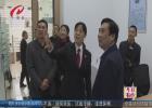 2020工作成绩优异 淮阴法院工作获得人大高度认可