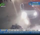 【文明行为十不准曝光台】随意变道引发交通事故 交警将加大查处力度