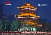 生态城市 美丽六合论坛——泛舟里运河  夜游清江浦