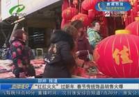 """""""红红火火""""过新年 春节传统饰品销售火爆"""