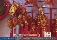 """春节临近街上飘起""""中国红"""" 春联窗花红灯笼销售""""火爆"""""""