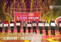 江苏教育新闻网宣传片