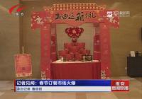 记者见闻:春节订餐市场火爆