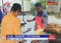 (道德模范在身邊)(愛國情 奮斗者)吳九梅:誠信燒餅攤 22年只漲兩毛錢