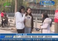 """""""雙11"""":大學生志愿者開展""""避免盲目 理性消費""""主題宣傳活動"""