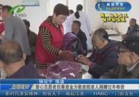 【踐行社會主義核心價值觀】愛心志愿者自籌資金為敬老院老人捐贈過冬物資