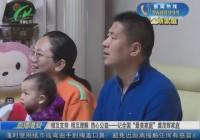 """【文明家庭】相互支持 相互理解 热心公益——记全国""""最美家庭""""龚茂辉家庭"""