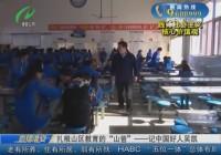 """扎根山區教育的""""山爸""""——記中國好人吳凱"""