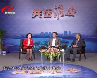 市委书记姚晓东走进《共话淮安》