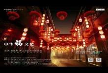 知行課堂——中華福文化