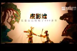 优秀公益展播——皮影戏守艺人的中国梦
