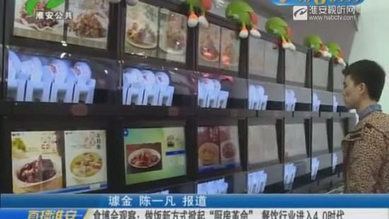 """食博会观察:做饭新方式掀起""""厨房革命"""" 餐饮行业进入4.0时代"""