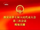 淮安市第七届人民代表大会第三次会议现场录像