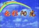 11月2日七彩阳光