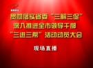 """贯彻落实省委""""三解三促""""      深入推进全市领导干部""""三进三帮""""活动动员大会"""