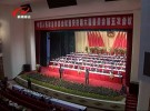淮安市政协第六届委员会第五次会议