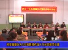 淮安区为125团捐赠价值十万元的教学仪器
