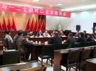 江苏涟水县党政代表团赴127团考察