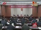 """(""""两会""""特别报道)市八届人大五次会议主席团举行第三次会议"""