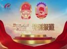 """(""""两会""""特别报道)淮安市八届人大五次会议开幕"""