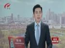 江苏省委召开全省领导干部警示教育大会