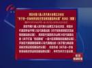 """(决议8)淮安市第八届人民代表大会第五次会议""""关于进一步加快淮安航空货运枢纽建设的议案""""的决议"""