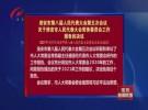 (决议5)淮安市第八届人民代表大会第五次会议关于淮安市人民代表大会常务委员会工作报告的决议