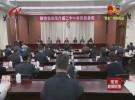 政协淮安市八届二十一次常委会议举行第二次会议