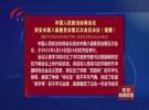 中国人民政治协商会议淮安市第八届委员会第五次会议决议(摘要)