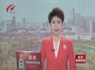 政协淮安市八届五次会议胜利闭幕   奋进新征程   彰显新作为