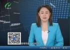 曹国旺:立足本职工作 热心公益事业  用心构建文明和谐家庭