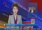 反恐宣传进校园  筑牢防线保平安