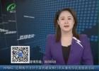 """淮陰區:非法改裝""""加油車""""沿街兜售汽油被現場查處"""