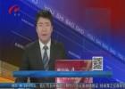 【慈善淮安】市慈善总会召开三届十次会长办公会议
