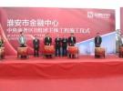 淮安市金融中心中央商务区B组团主体工程正式施工