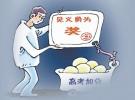 """我省2015年高考开始报名  """"见义勇为""""首享加分"""