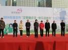 """2014年淮安市""""文明健步走·快乐迎新年""""大型户外活动在钵池山成功举行"""