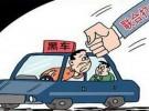 """市交通运管、公安交巡警联合开展打击""""黑车""""专项整治行动"""