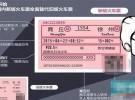 8月1日起启用新版火车票  票面有微调