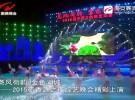 尧风荷韵 金色湖城——2015荷香源之夜综艺晚会精彩上演
