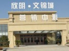 欣明文锦城:高价购买学区房 临近开学上学难