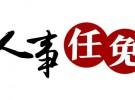 江苏省政府公布职务任免通知,孙爱武任淮阴工学院院长