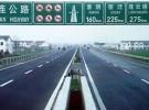 关注重点交通建设:老路重建 新技术为出行护航
