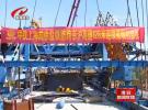 跨京沪高速特大桥连续梁合龙 用优质工程献礼十九大