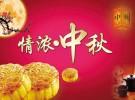 """中秋月饼抢""""鲜""""上市  传统节日氛围渐浓"""