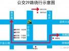 速看!今天淮安市区6条公交线路全部调整