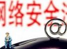 吉林11选5走势图调查:网络账号为何注册容易注销难?